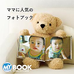 マイブックは、自分の写真でフォトブックを作れるサービス.png