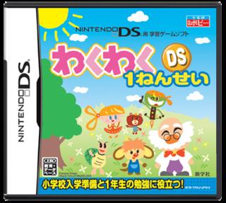 小学1年生で学習する「漢字とひらがなかたかなかず」をゲームで楽しく勉強z.png