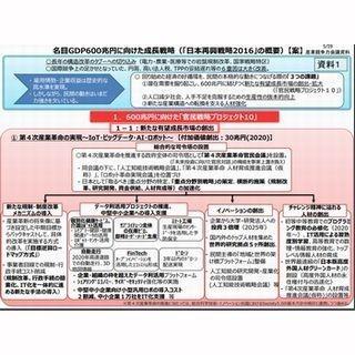 日本、2020年から小学校でプログラミングを必修化へ.jpg
