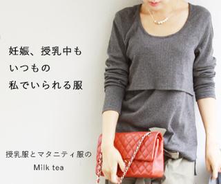 おしゃれでかわいく着やすいマタニティ服、授乳服の専門店.jpg