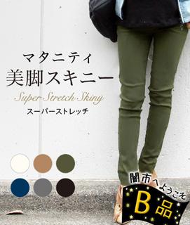 東尾理子スーパーストレッチ・スキニーパンツmamagirl掲載伸び~る着心地抜群.jpg