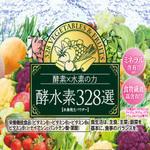 生サプリメント酵水素@cosmeの美容サプリメント部門第一位獲得!.jpg
